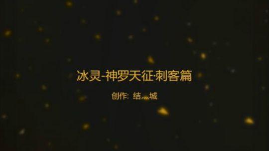 冰灵-神罗天征·刺客篇