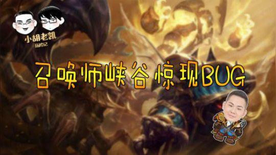 小胡老凯历险记:召唤师峡谷惊现BUG