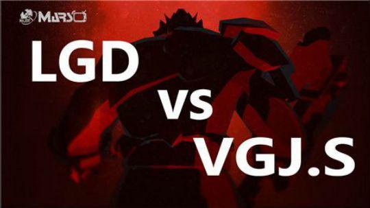 大决战!LGD VS VGJ.S精彩集锦