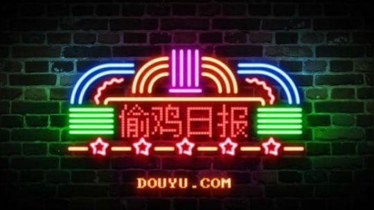 偷鸡日报:男神乔振宇,手游吃鸡首秀!