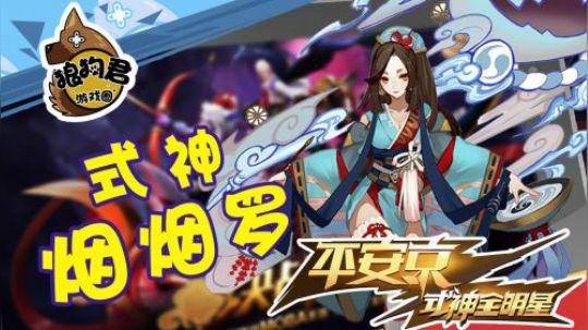 《平安京式神全明星》39 亦真亦幻,强力轰炸姬——烟烟罗