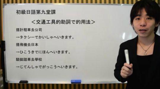 日文教學(初級日語#09)【交通工具的助詞'で'】