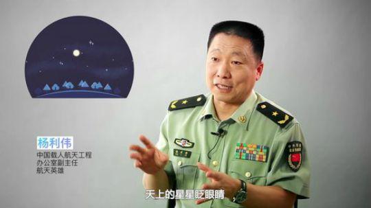神舟11号返回地球 专访航天英雄杨利伟、女航天员刘洋