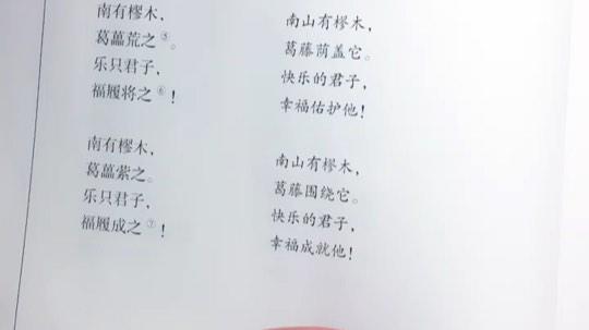 《诗经》国风·周南·樛木