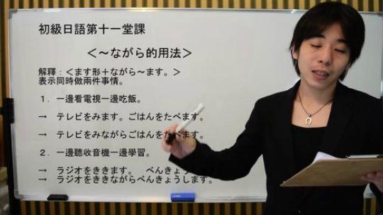 日文教學(初級日語#11)【ます形+ながら】井上老師