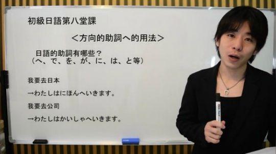 日文教學(初級日語#08)【方向的助詞'へ'】井上老師