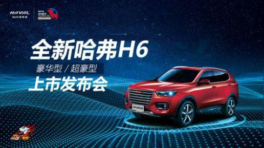 【直播回顾】全新哈弗H6豪华型、超豪型上市发布会