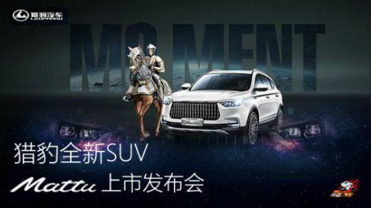 【直播回顾】猎豹全新SUV Mattu 上市发布会