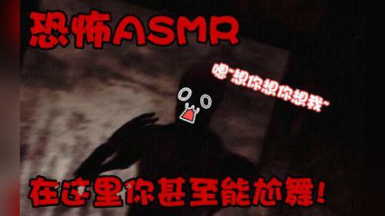 在这个恐怖ASMR里,你甚至能尬舞!