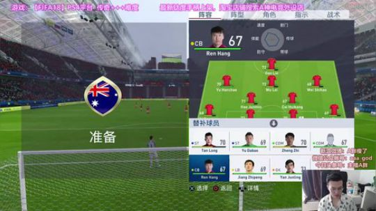FIFA18世界杯模式中国夺冠(传奇+++难度)