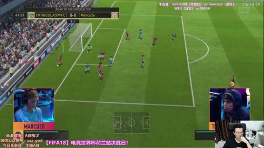 FIFA18电竞世界杯荷兰站半决赛