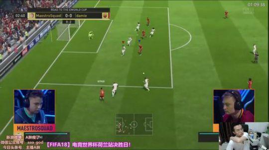 FIFA18电竞世界杯荷兰站16进8