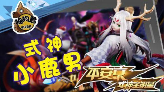 《平安京式神全明星》44 平安京第一美男,高速公鹿——小鹿男