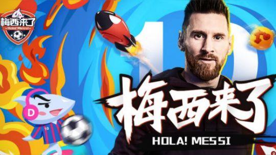 梅西来了!一起PICK世界杯球王