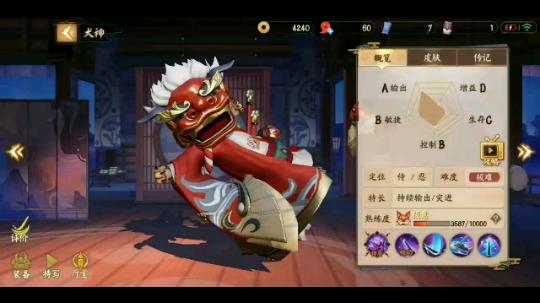 决战!平安京  全神与雀君的故事