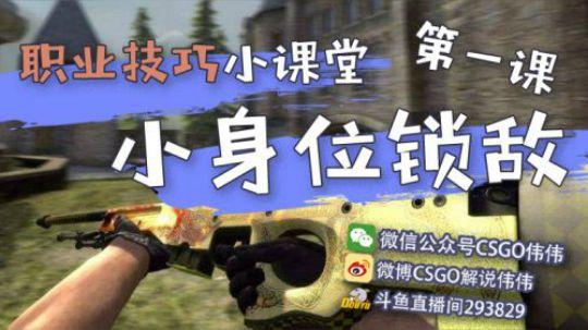 (CSGO伟伟教学)职业技巧小课堂之小身位锁敌(狙击手身法)