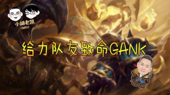 小胡老凯历险记:给力队友致命GANK