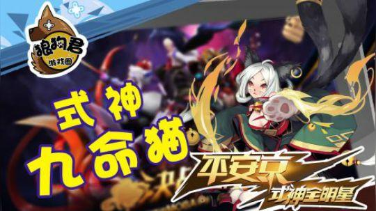 《平安京式神全明星》47九命猫:萌萌哒的九命猫~参上!喵~