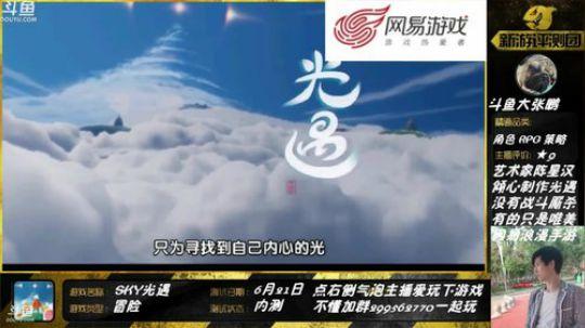 【sky光遇】#光遇友情撩#和#Sky音乐节#