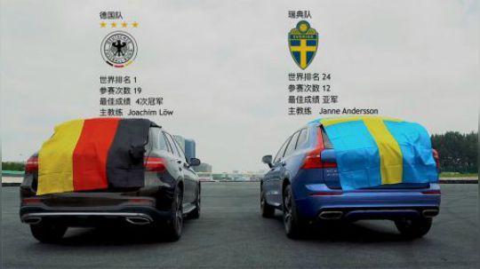 别再用各种小动物了,汽车才是最讲道理的预测帝。点赞支持德国队