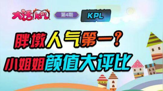 「大话KPL」第五期:颜值满分?谁让小姐姐欲罢不能