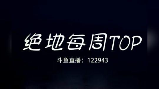 """绝地每周TOP#4""""600米超精准制导一发入魂""""(1).m"""