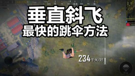 刺激学院目前最快的跳伞方式!垂直斜飞!