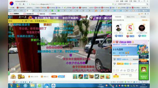 20180625_133551六月25号斗鱼粉丝节下午档01_clip.mp4