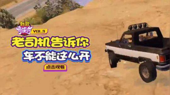 《刺激奇葩秀》09:老司机告诉你,车不能这么开!