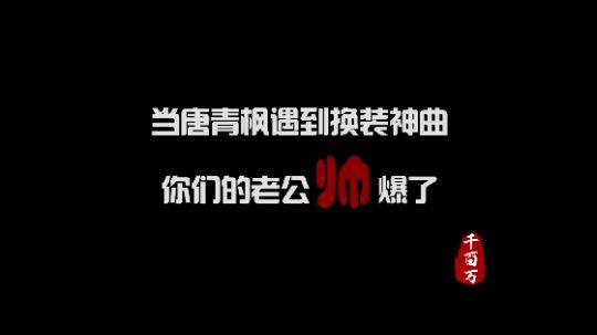 【百万】当唐青枫遇到换装神曲 你的老公帅爆了!