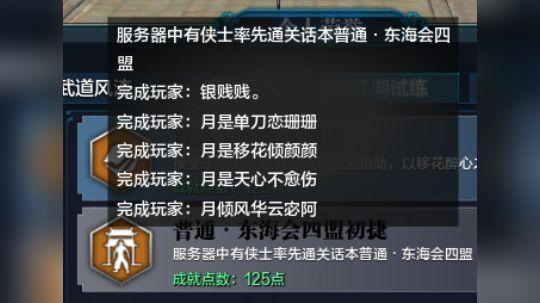 【战颜】106东海会四盟15分钟首杀教学视频