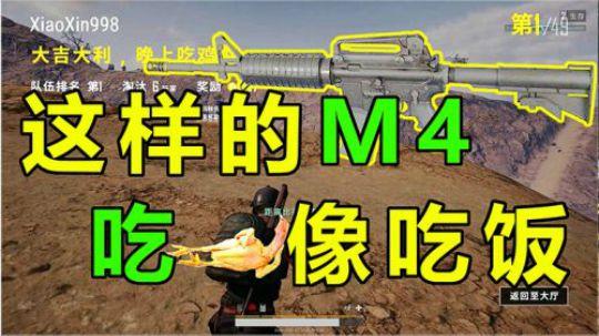 绝地求生:这样的m416的组合,竟然无后坐力?