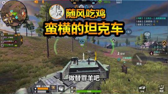 随风吃鸡:CF生存特训战争风云有坦克?横冲直撞不愧为钢铁巨兽