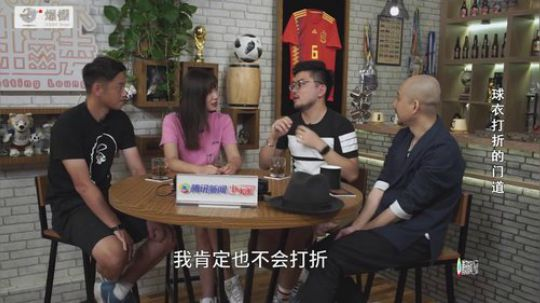 【世界杯吐口秀】第8期 戴宏林张辛昕:球衣买卖的暗黑市场