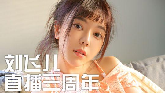 刘飞儿直播三周年祝福视频