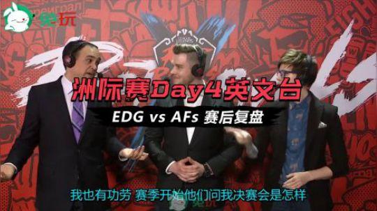 洲际赛决赛英文台复盘 EDG vs AFs:亚索很难,Scout很难