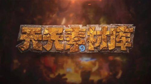 炉石传说:【天天素材库】第103期