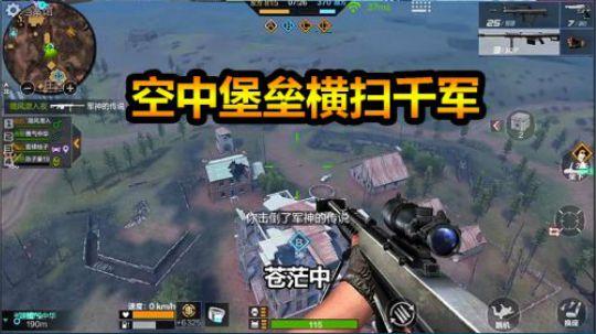 随风吃鸡:柚子开飞机我架炮,空中堡垒无人能挡!