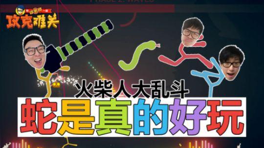 本期玩的游戏是火柴人大乱斗,三个人用尽各种手段互相整蛊对方,最后发现终极武器竟然是蛇,那么最后谁会吃白花蛇草水冻的冰块呢?