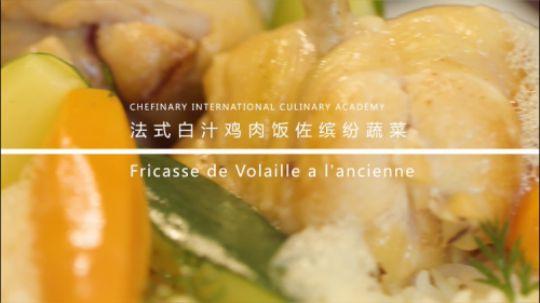 法式料理-白汁鸡肉饭佐缤纷蔬菜