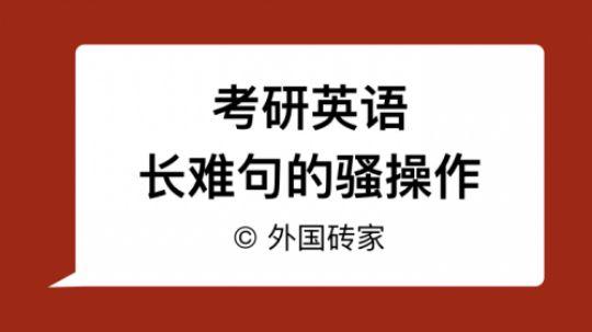 【考研英语】长难句的骚操作_S4E2_外国砖家出品