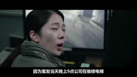 不要一个人加班! 韩国悬疑片《办公室》