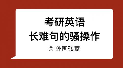 【考研英语】长难句的骚操作_S6E1_外国砖家出品