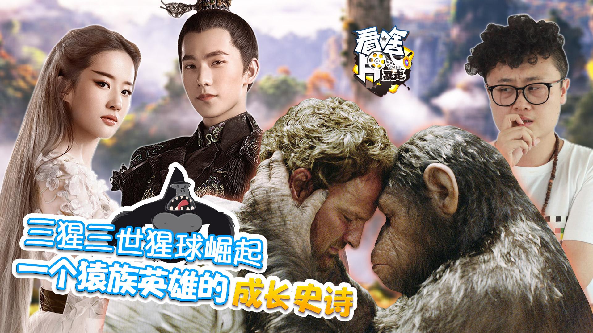 【暴走看啥片儿第三季】106 三猩三世猩球崛起