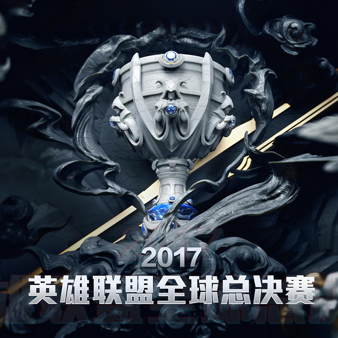 2017英雄联盟全球总决赛-小组赛