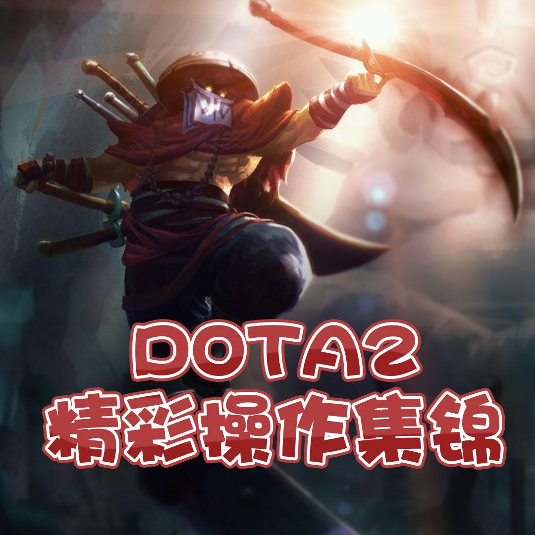 DOTA2精彩操作集锦
