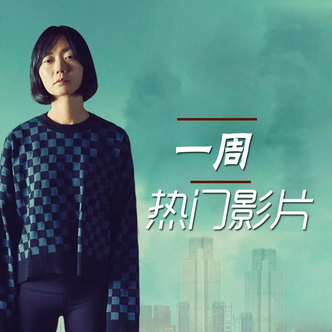 一周热门影片(6月15日 - 6月22日)